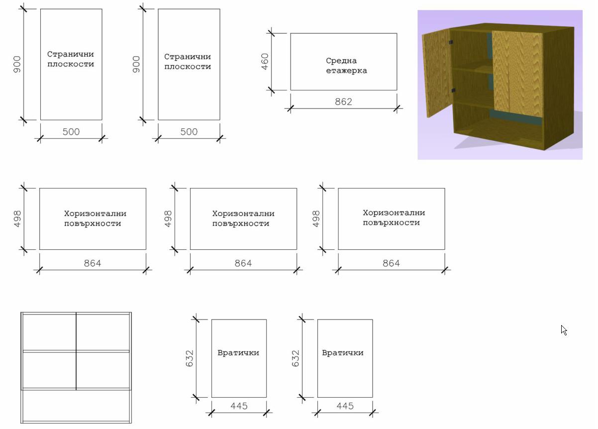 Разкрой и 3D схема на шкафа