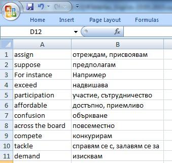 Excel - списък с чужди думи