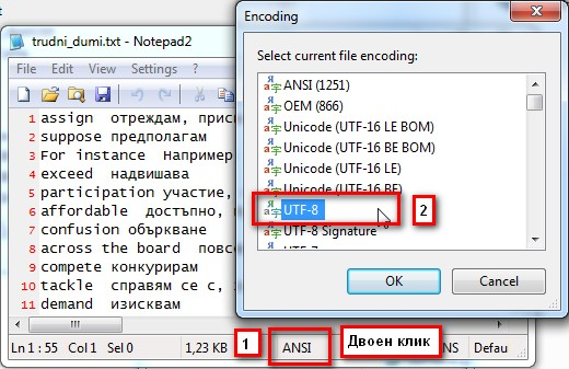 Notepad2 convert text to UTF8 - конвертиране до юникод