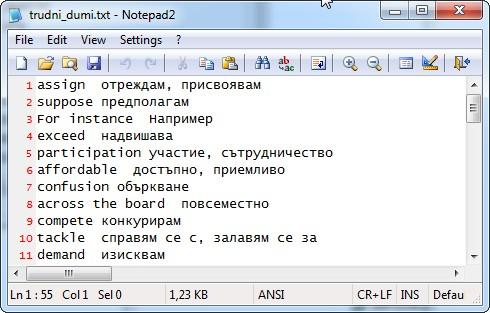 Notepad2 - отваряне на файла