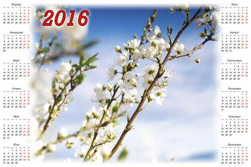 Photoshop calendar 2016 horizontal