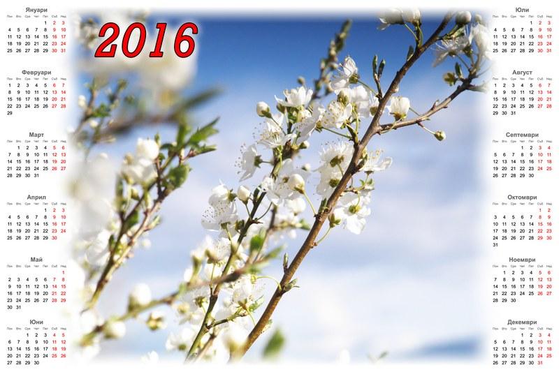 Photoshop calendar 2016 horizontal