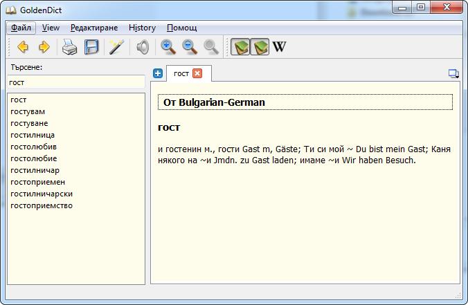GoldenDict - Българо-Немски речник