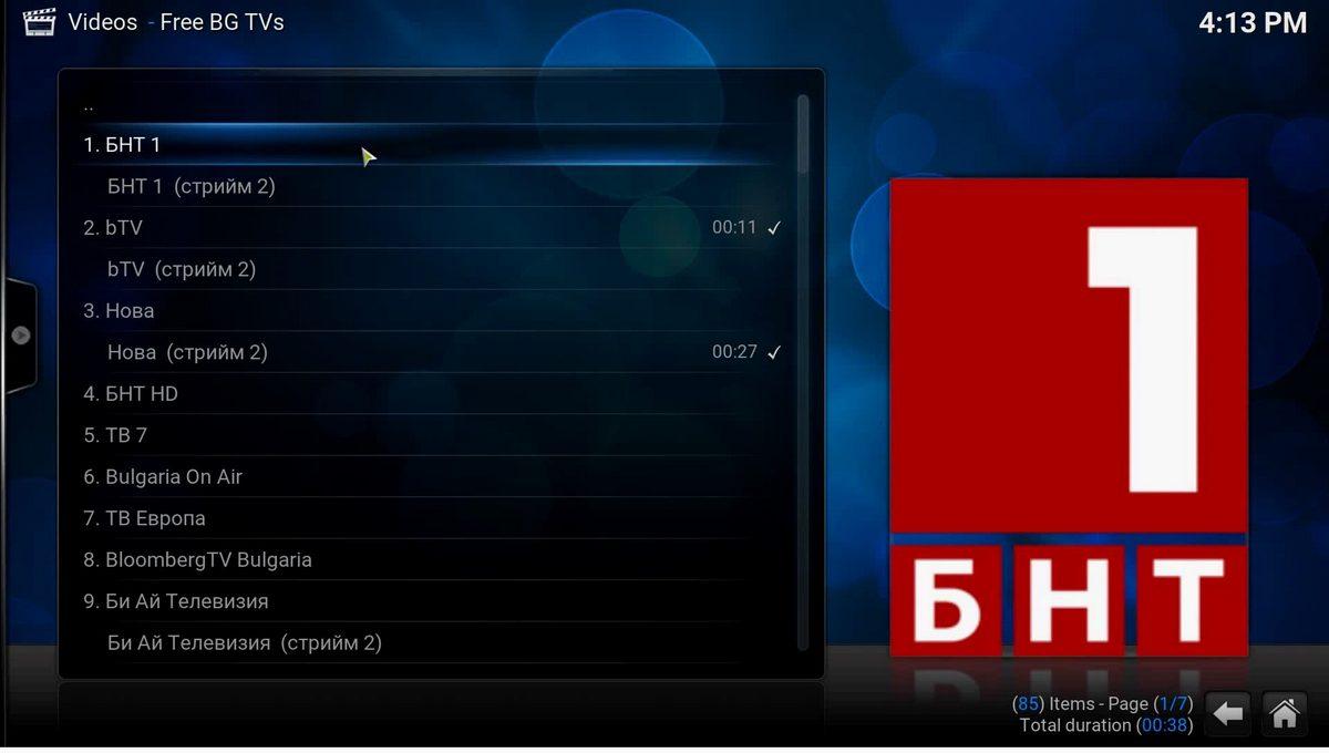 Гледане на българска телевизия с Kodi