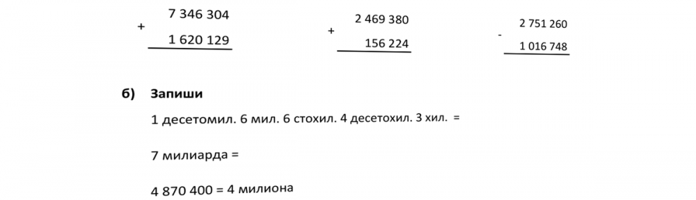 тест генератор по математика за 4-ти клас